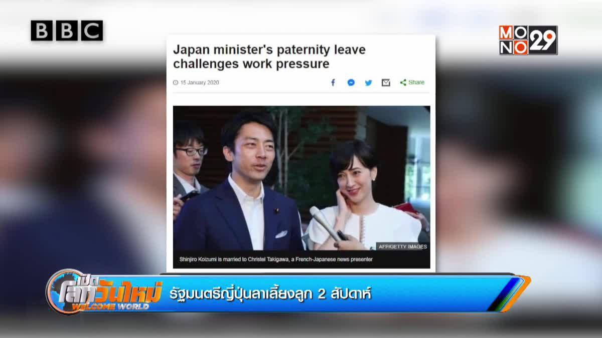 รัฐมนตรีญี่ปุ่นลาเลี้ยงลูก 2 สัปดาห์