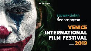 รวมพลหนังโลกที่เราอยากดูจาก Venice International Film Festival 2019