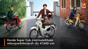 Honda Super Cub คงความออริจินอลพร้อมขุมพลังใหม่สุดล้ำ เริ่ม 47,400 บาท