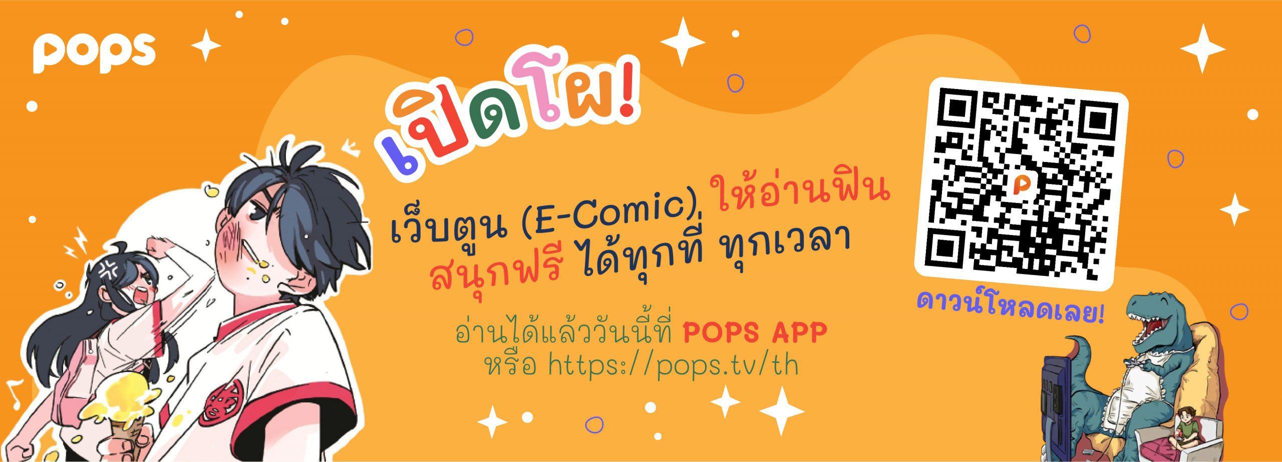 POPS APP พร้อมเสิร์ฟฟังก์ชั่นเว็บตูน (E-Comic) ให้อ่านฟิน สนุกฟรี ได้ทุกที่ ทุกเวลา พร้อมตอกย้ำความเป็นแพลทฟอร์มเอนเตอร์เทนเม้นท์ครบทุกรูปแบบ