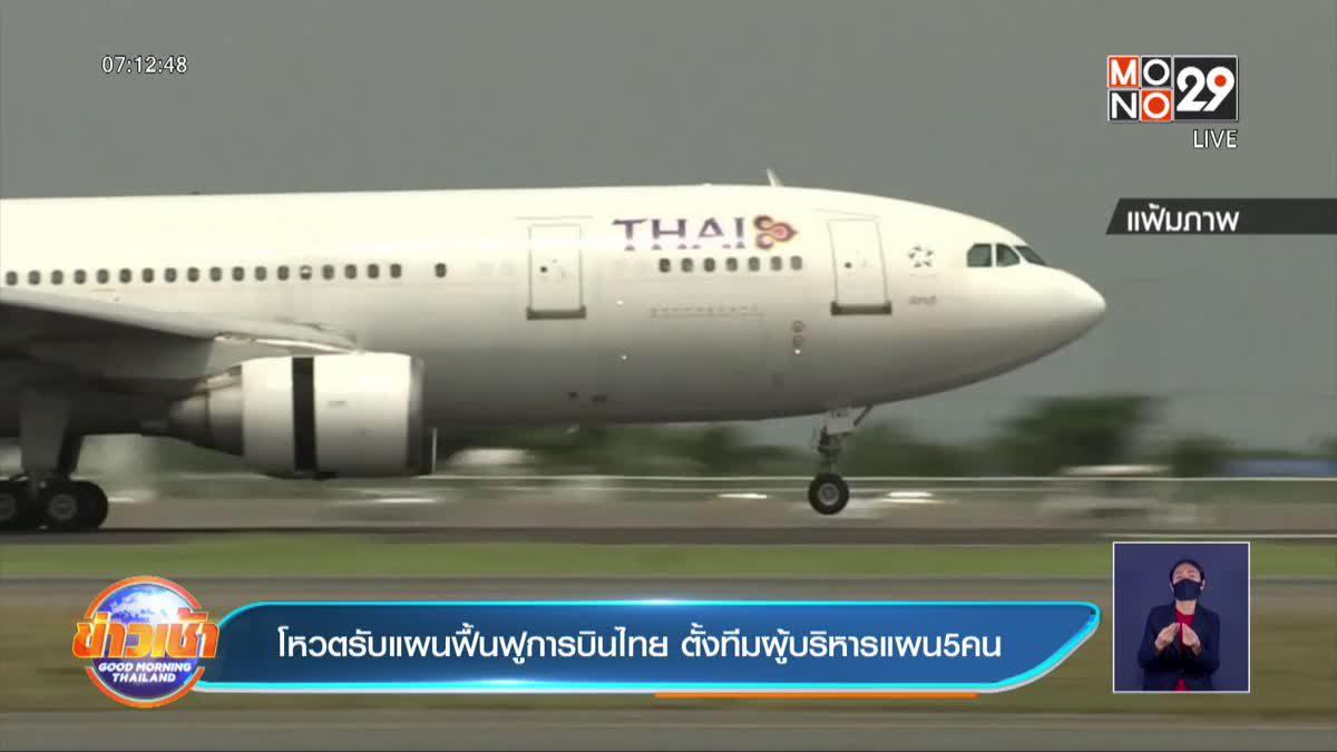 โหวตรับแผนฟื้นฟูการบินไทย ตั้งทีมผู้บริหารแผน5คน