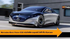 Mercedes-Benz Vision EQS สปอร์ตซีดานขุมพลังไฟฟ้าที่น่าจับตามอง