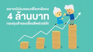 อยากมีเงินออมเพื่อเกษียณ 4 ล้านบาท… กองทุนสำรองเลี้ยงชีพช่วยได้!