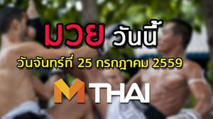 โปรแกรมมวยไทยวันนี้ วันจันทร์ที่ 25 กรกฎาคม 2559