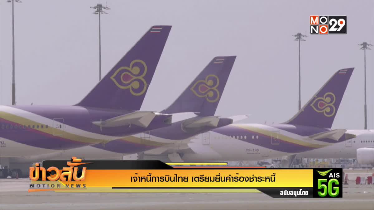 เจ้าหนี้การบินไทยเตรียมยื่นคำร้องชำระหนี้