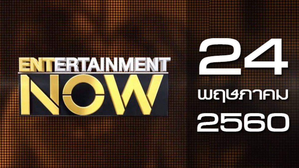 Entertainment Now 24-05-60