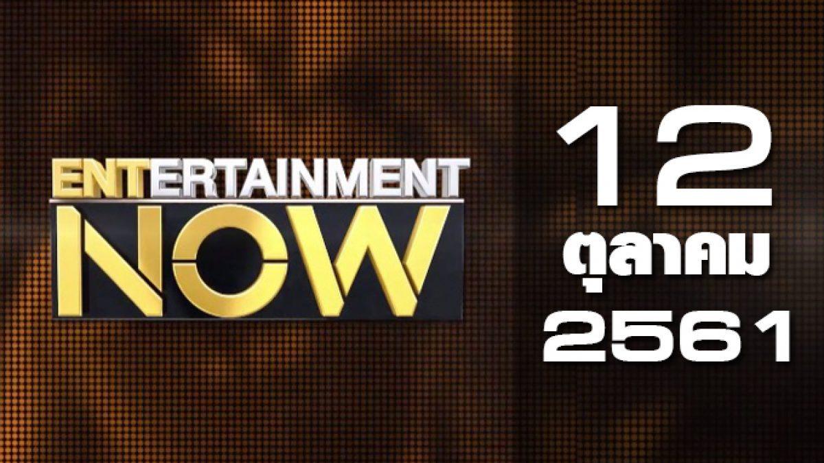Entertainment Now Break 1 12-10-61