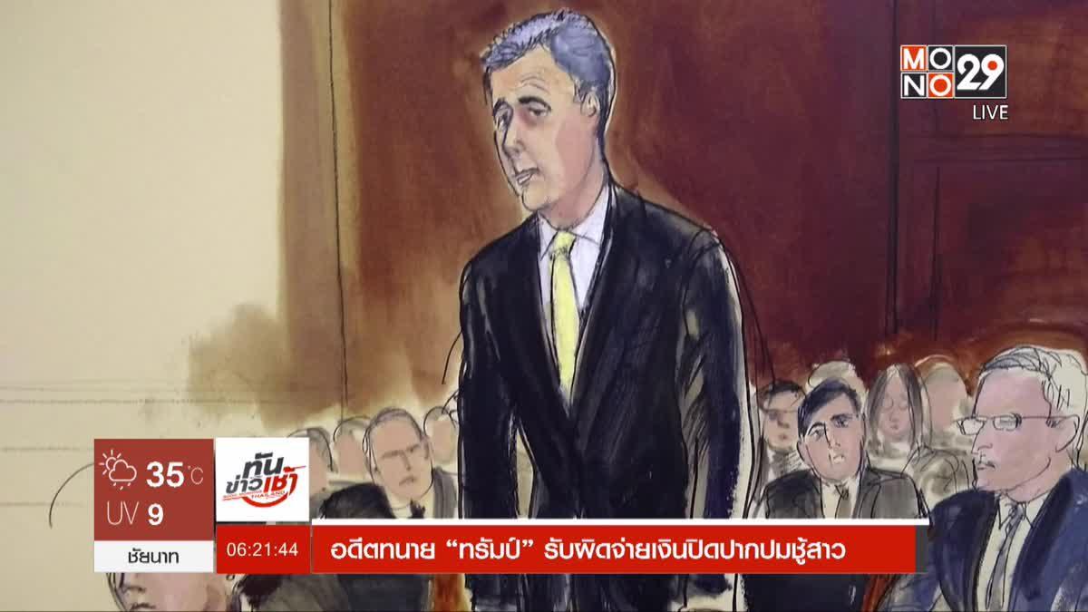 """อดีตทนาย """"ทรัมป์"""" รับผิดจ่ายเงินปิดปากปมชู้สาว"""