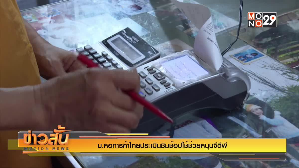 """ม.หอการค้าไทยประเมิน""""ชิมช้อปใช้""""ช่วยหนุนจีดีพี"""