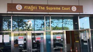 เลื่อนอ่านคำพิพากษา คดีให้ทรัพย์สินนายสมบัติ อุทัยสางตกเป็นของแผ่นดิน