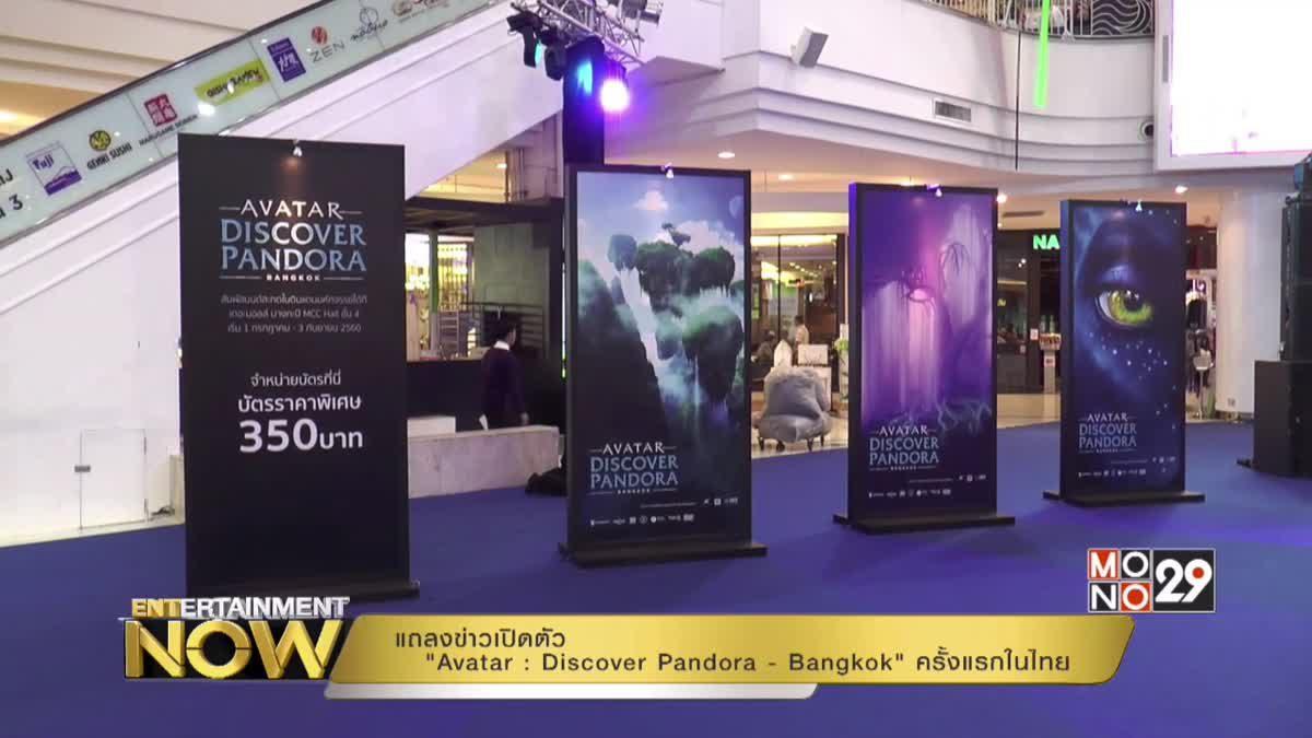 """แถลงข่าวเปิดตัว """"Avatar : Discover Pandora - Bangkok"""" ครั้งแรกในไทย"""