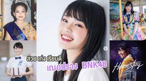 สวย เก่ง เรียนดี เฌอปราง อารีย์กุล กัปตัน BNK48