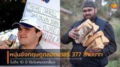 อดีตเคยรวย! พนักงานเก็บขยะถูก ลอตเตอรี่ 377 ล้านบาท ผ่านไป 10 ปี ถลุงเงินจนหมดเกลี้ยง