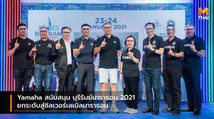 Yamaha สนับสนุน บุรีรัมย์มาราธอน 2021 ยกระดับสู่ซิลเวอร์เลเบิลมาราธอน
