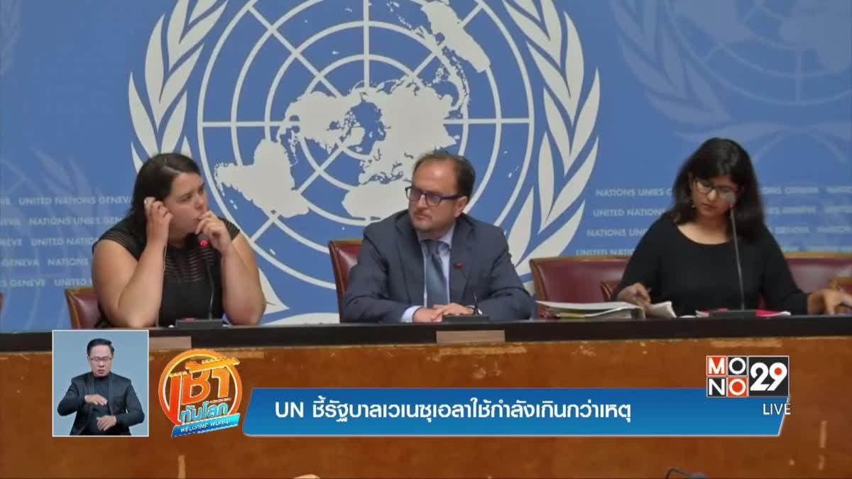 UN ชี้รัฐบาลเวเนซุเอลาใช้กำลังเกินกว่าเหตุ