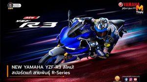 NEW YAMAHA YZF-R3 สีใหม่! สปอร์ตแท้ สายพันธุ์ R-Series
