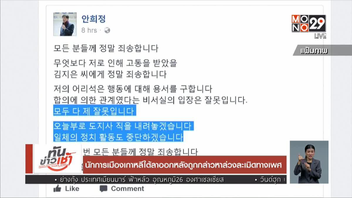 นักการเมืองเกาหลีใต้ลาออกหลังถูกกล่าวหาล่วงละเมิดทางเพศ