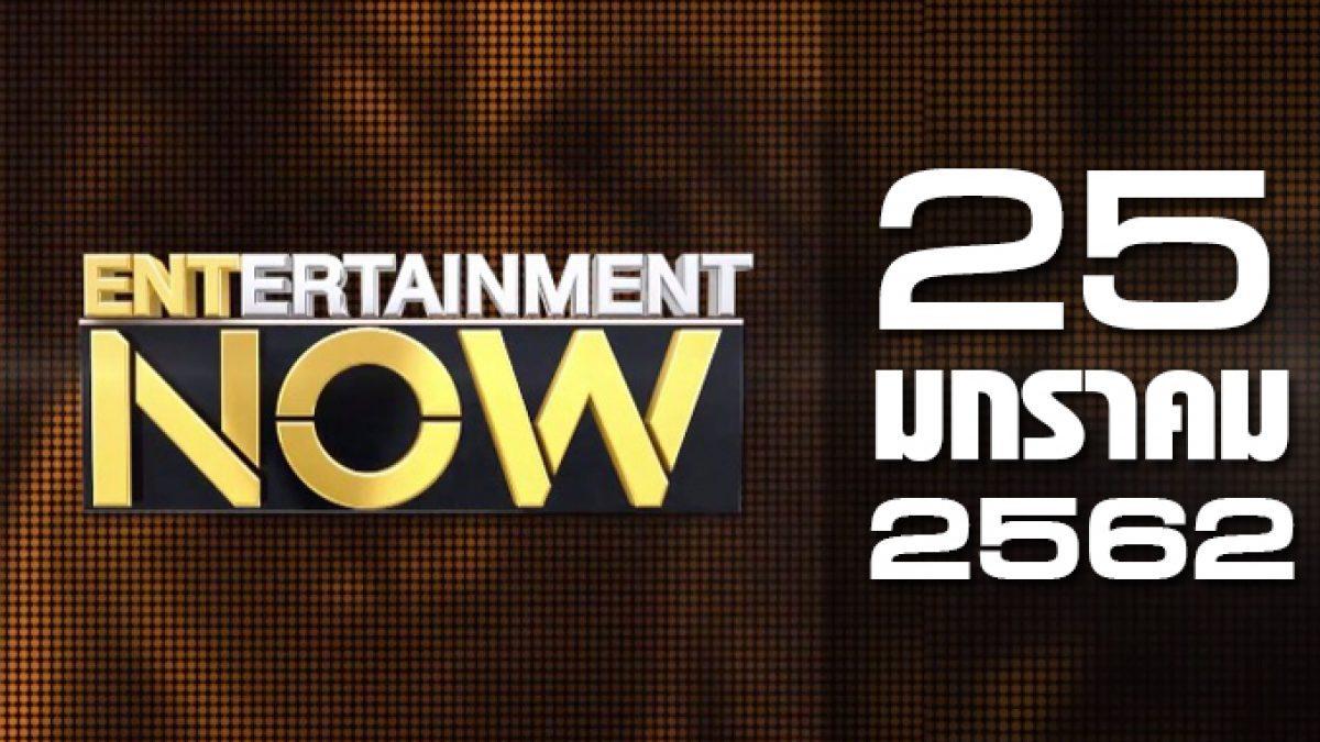 Entertainment Now Break 1 25-01-62