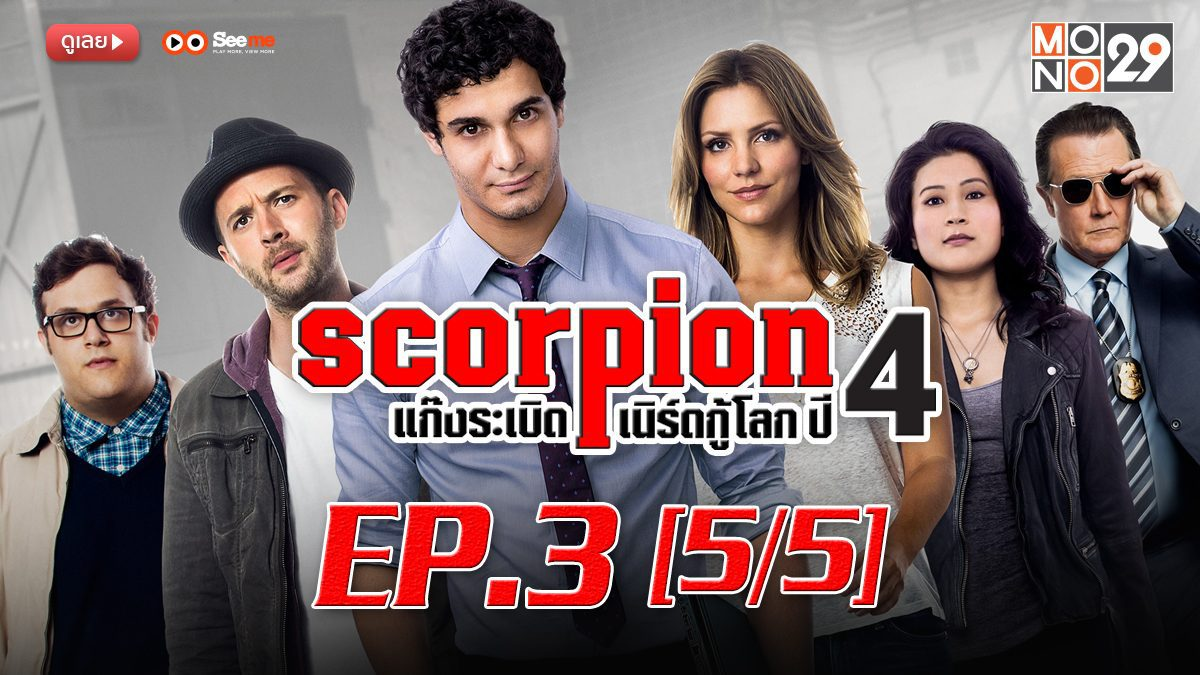 Scorpion แก๊งระเบิด เนิร์ดกู้โลก ปี 4 EP.3 [5/5]