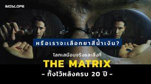 หรือเราจะเลือกยาสีน้ำเงิน: โลกเสมือนจริงและสิ่งที่ The Matrix ทิ้งไว้หลังครบ 20 ปี