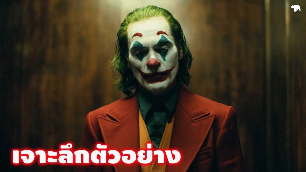 เจาะลึกตัวอย่าง Joker