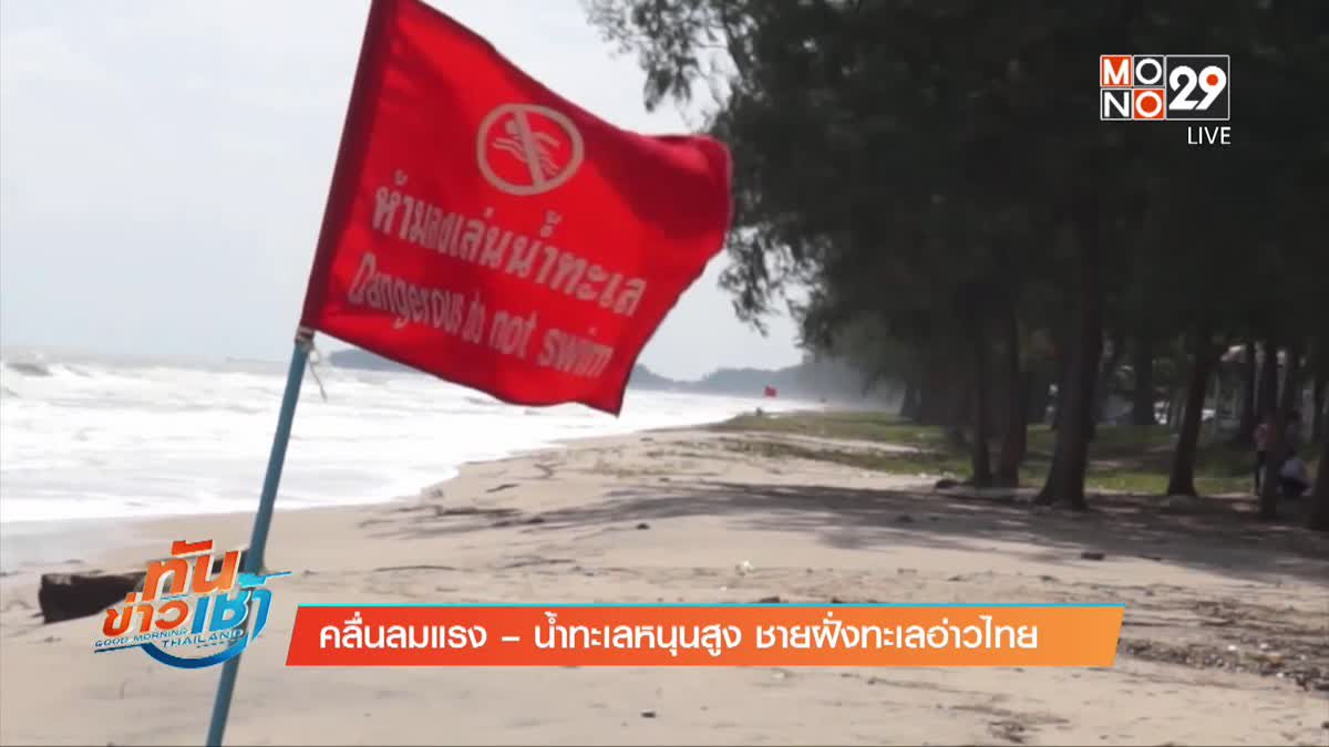 คลื่นลมแรง – น้ำทะเลหนุนสูง ชายฝั่งทะเลอ่าวไทย