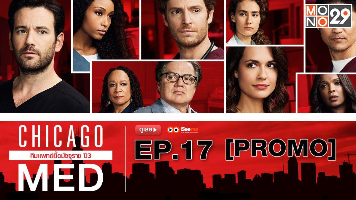 Chicago Med ทีมแพทย์ยื้อมัจจุราช ปี 3 EP.17 [PROMO]