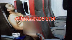 ป่วนทั้งลำ! ชายแก้ผ้าดูหนังโป๊-สำเร็จความใคร่ ลวนลามแอร์ฯ บนเครื่องบิน