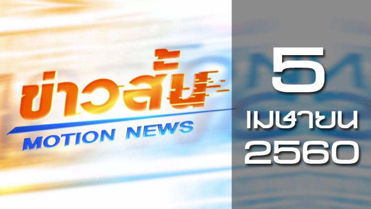 ข่าวสั้น Motion News Break 1 05-04-60