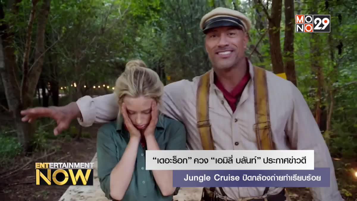 """""""เดอะร็อก"""" ควง """"เอมิลี่ บลันท์"""" ประกาศข่าวดี Jungle Cruise ปิดกล้องถ่ายทำเรียบร้อย"""