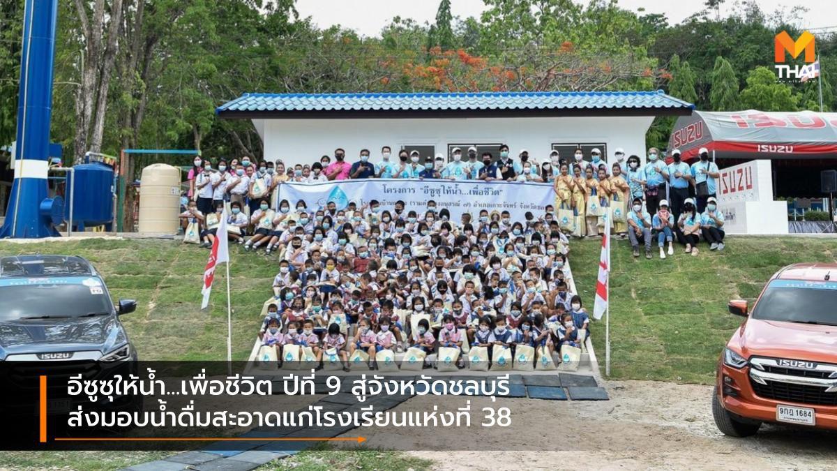 อีซูซุให้น้ำ…เพื่อชีวิต ปีที่ 9 สู่จังหวัดชลบุรี ส่งมอบน้ำดื่มสะอาดแก่โรงเรียนแห่งที่ 38