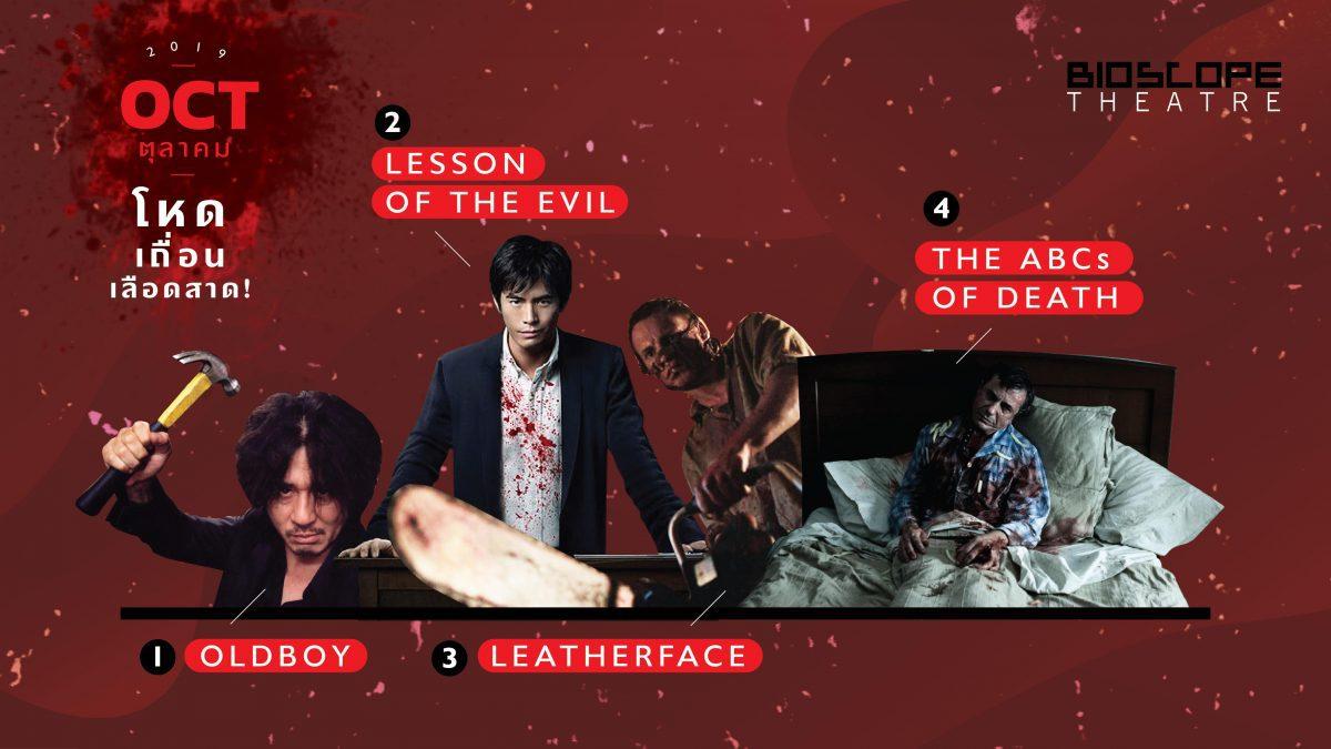 BIOSCOPE Theatre ตุลาคม 2019 : โหด เถื่อน เลือดสาด!