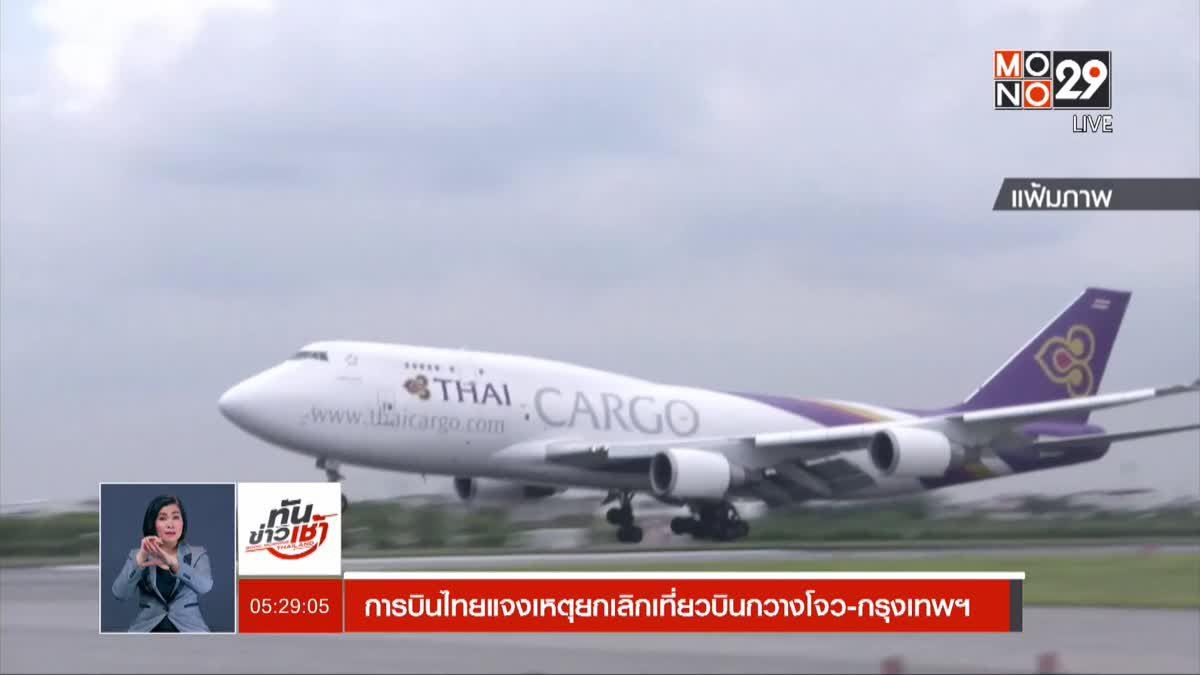 การบินไทยแจงเหตุยกเลิกเที่ยวบินกวางโจว-กรุงเทพฯ