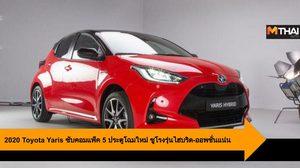 2020 Toyota Yaris ซับคอมแพ็ค 5 ประตูโฉมใหม่ ชูโรงรุ่นไฮบริดพร้อมออพชั่นแน่น
