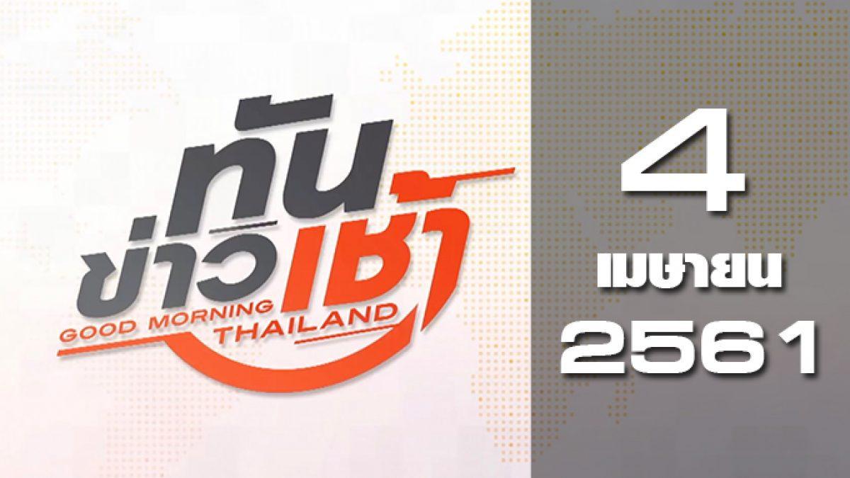 ทันข่าวเช้า Good Morning Thailand 04-04-61