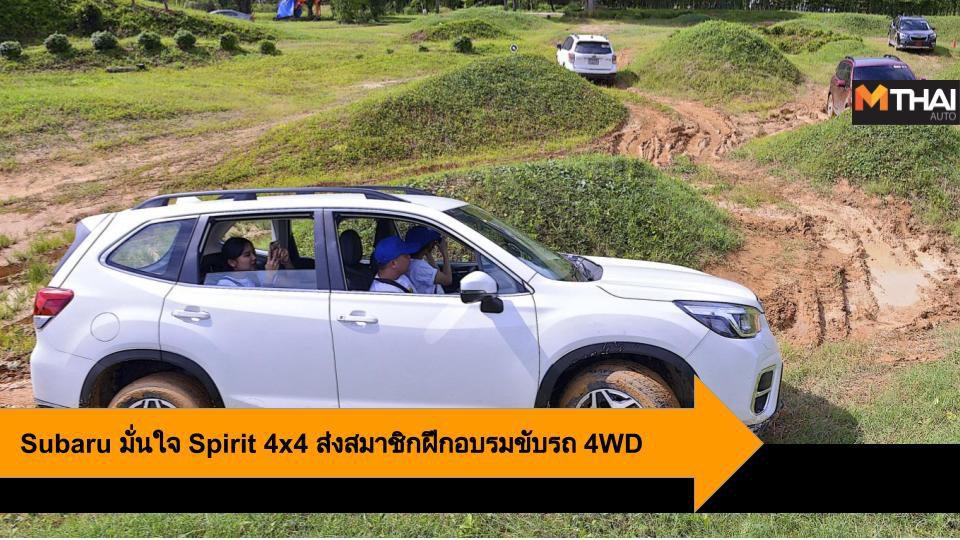 Subaru มั่นใจ Spirit 4×4 ส่งสมาชิกฝึกอบรมขับขี่รถขับเคลื่อน 4 ล้อ
