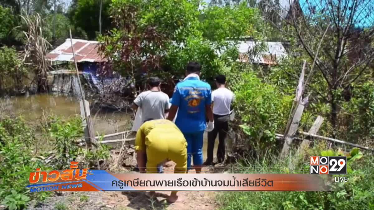 ครูเกษียณพายเรือเข้าบ้านจมน้ำเสียชีวิต