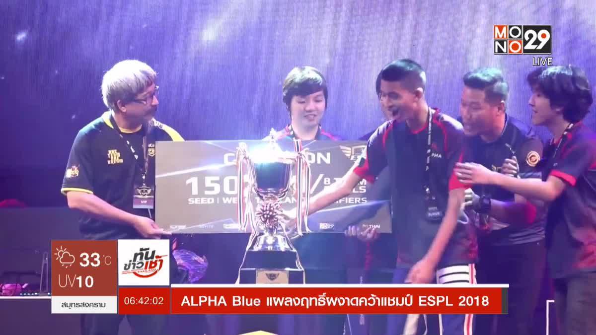 ALPHA Blue แผลงฤทธิ์ผงาดคว้าแชมป์ ESPL 2018