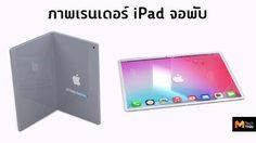 เผยภาพเรนเดอร์ iPad จอพับ ถ้าใช้หน้าจอจาก Samsung