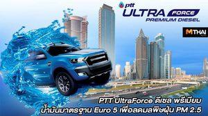 PTT UltraForce ดีเซล พรีเมียม น้ำมันมาตรฐาน Euro 5 เพื่อลดมลพิษฝุ่น PM2.5