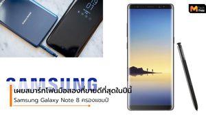 Samsung Galaxy Note 8 ครองแชมป์สมาร์ทโฟนมือสองที่ขายดีที่สุดในปีนี้