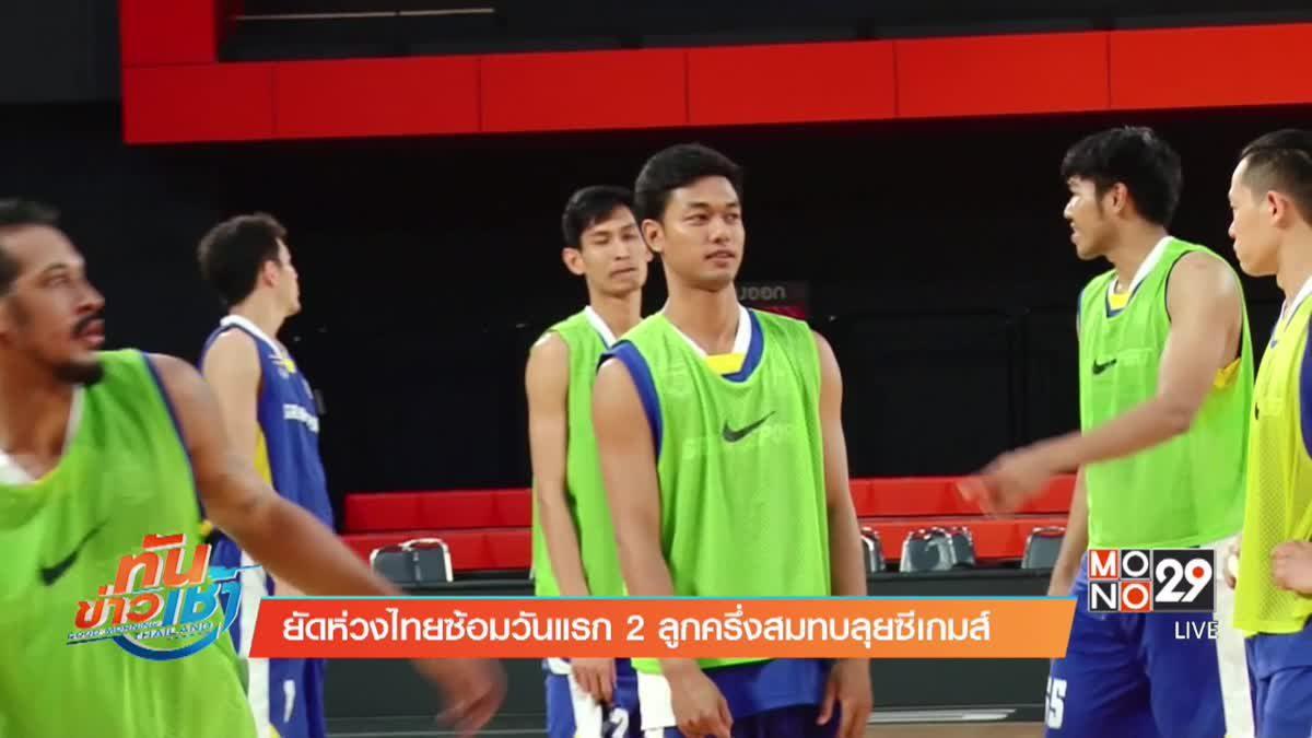 ยัดห่วงไทยซ้อมวันแรก 2 ลูกครึ่งสมทบลุยซีเกมส์