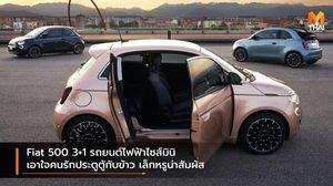 Fiat 500 3+1 รถยนต์ไฟฟ้าไซส์มินิ เอาใจคนรักประตูตู้กับข้าว เล็กหรูน่าสัมผัส