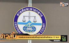 ศาลล้มละลายกลางรับฟื้นฟูการบินไทยไต่สวน 17 ส.ค.