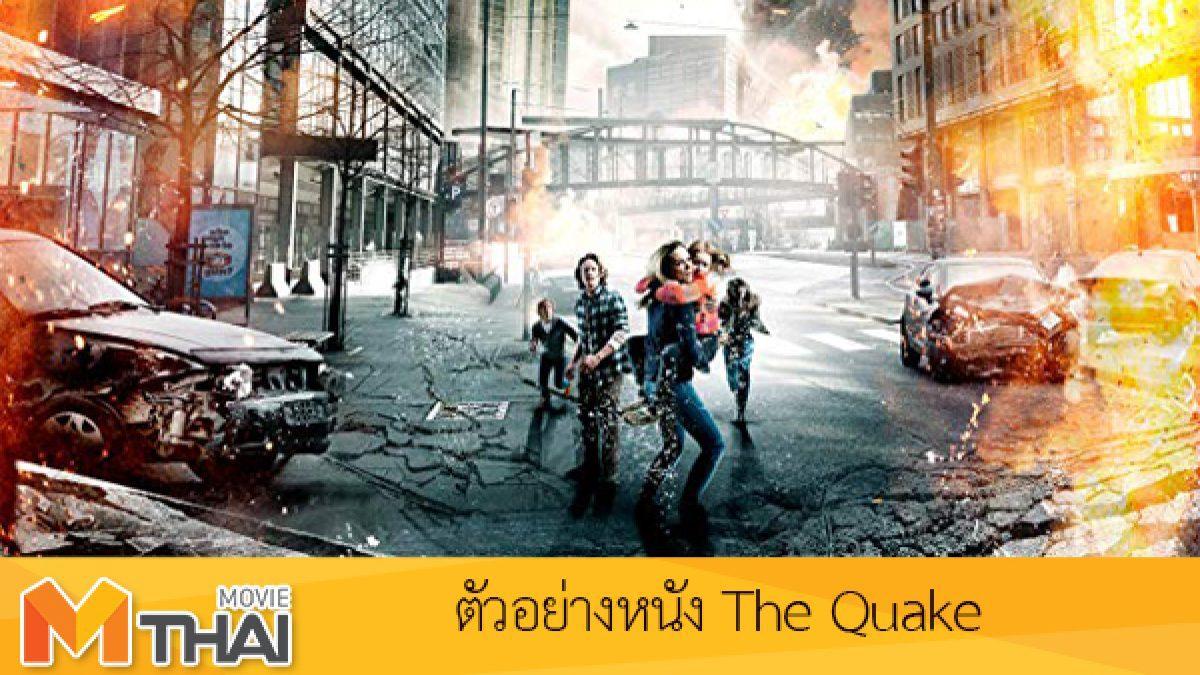 ตัวอย่างหนัง The Quake