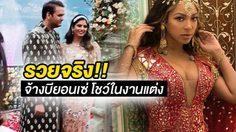 ไม่รวยทำไม่ได้! ลูกสาวมหาเศรษฐีอินเดีย จ้าง บียอนเซ่ ไปโชว์ในงานแต่งของตัวเอง!!