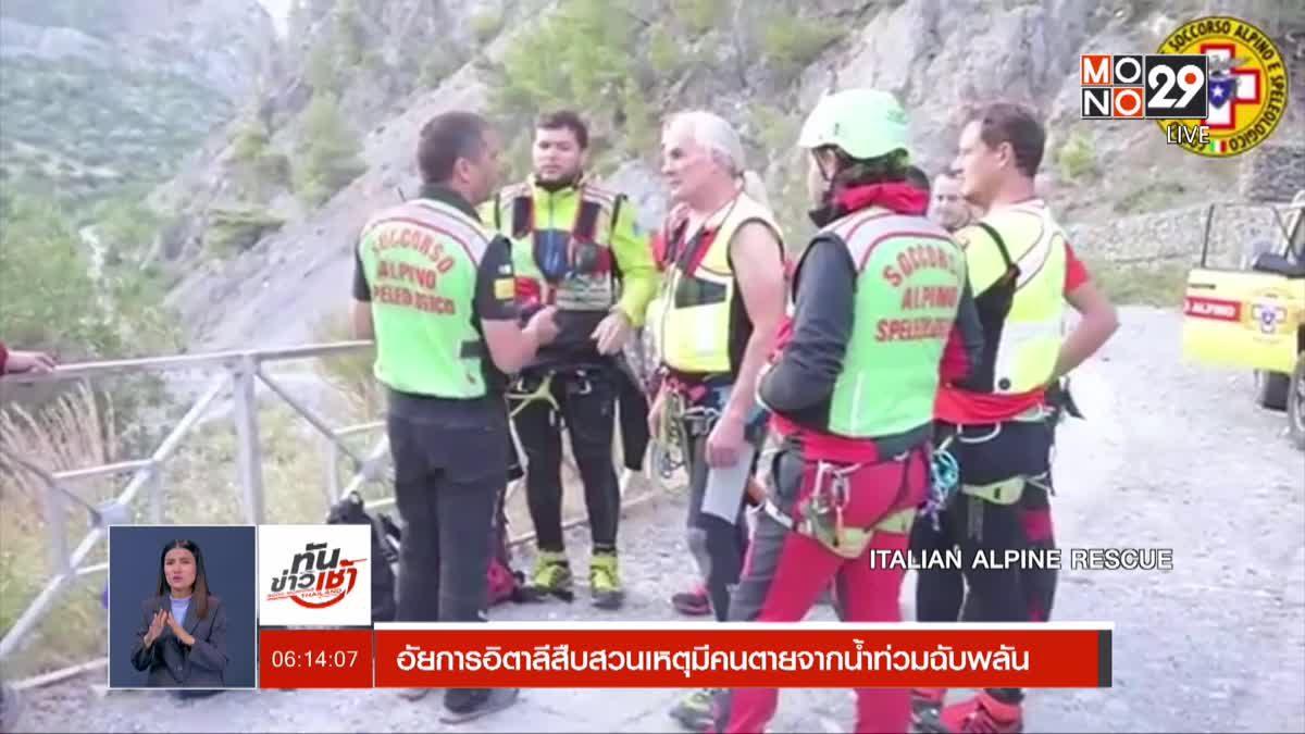 อัยการอิตาลีสืบสวนเหตุมีคนตายจากน้ำท่วมฉับพลัน