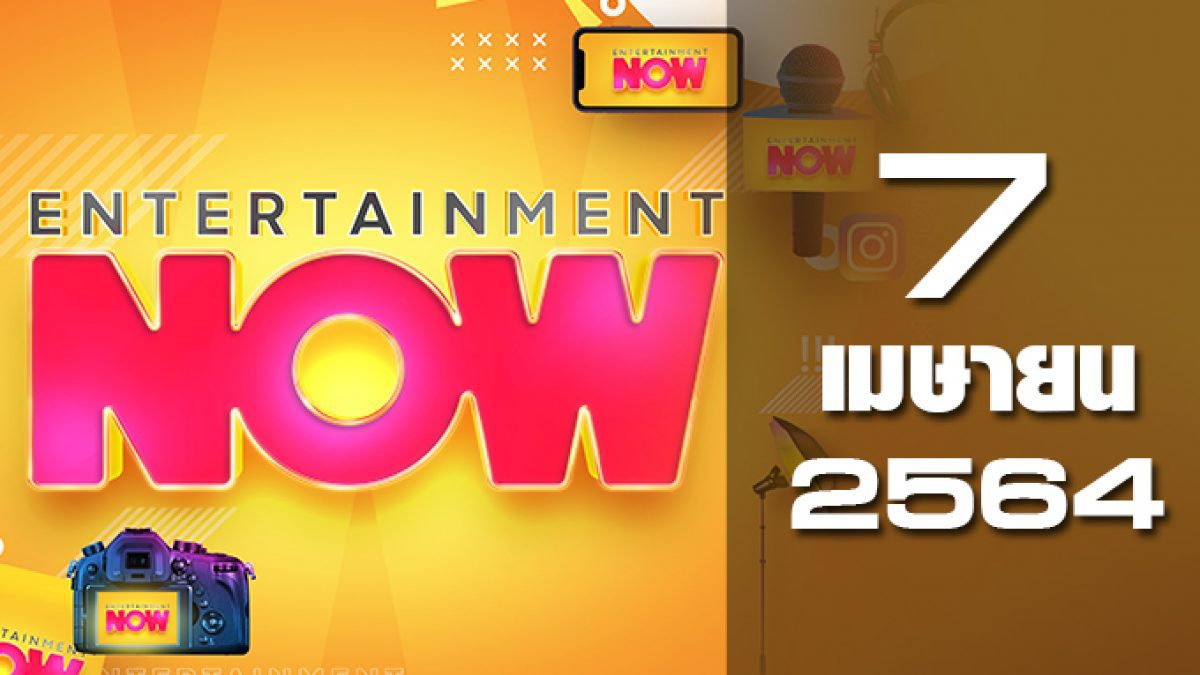 Entertainment Now 07-04-64