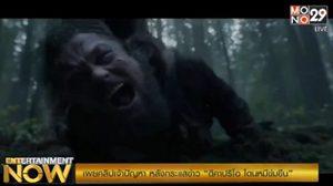 ลือให้แซ่ด! ฉากหมีข่มขืน Leonardo DiCaprio ใน The Revenant