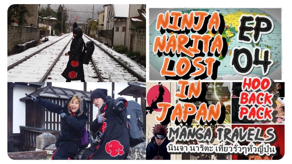 ep.4 Ninja Narita Lost in Japan นินจา นาริตะ เที่ยวรั่วๆ ทั่วญี่ปุ่น ตอนโหนรถไฟฝ่าพายุหิมะไปเกียวโต  by HooBackpack #NarutoMangaTravels